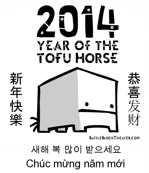 TofuHorse